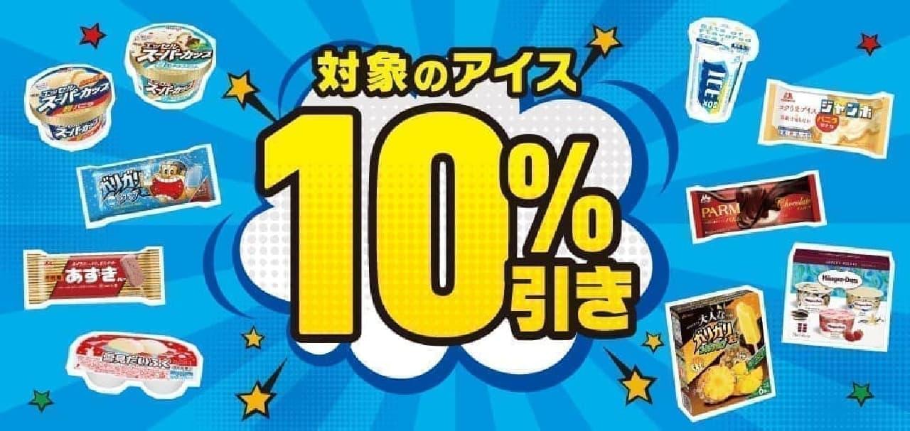セブン-イレブン「対象のアイス10%引き」セール