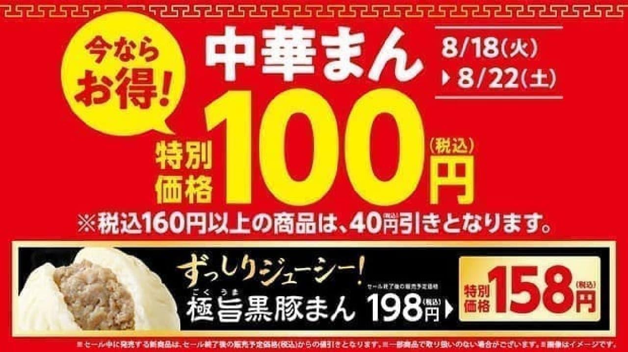 「ファミマの中華まん」100円セール