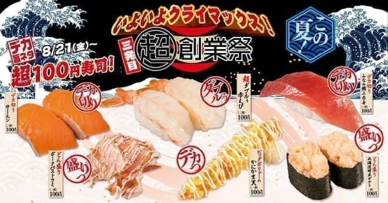 """かっぱ寿司""""超創業祭""""の第3弾「超100円寿司」"""