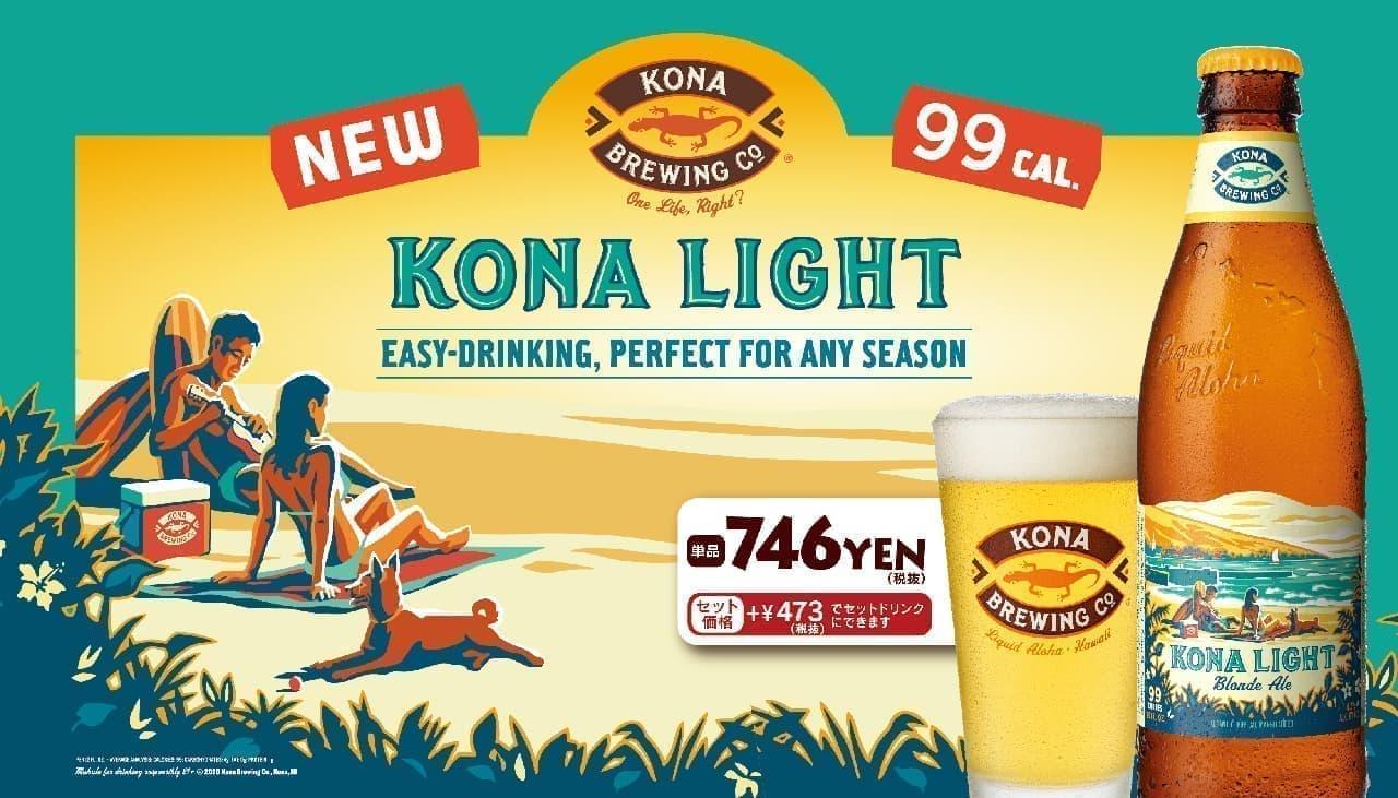 クア・アイナ「KONA LIGHT Blonde Ale(コナライト ブロンドエール)」