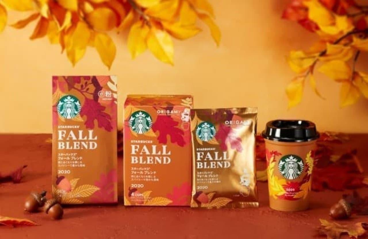 秋季限定コーヒー「スターバックス フォール ブレンド」
