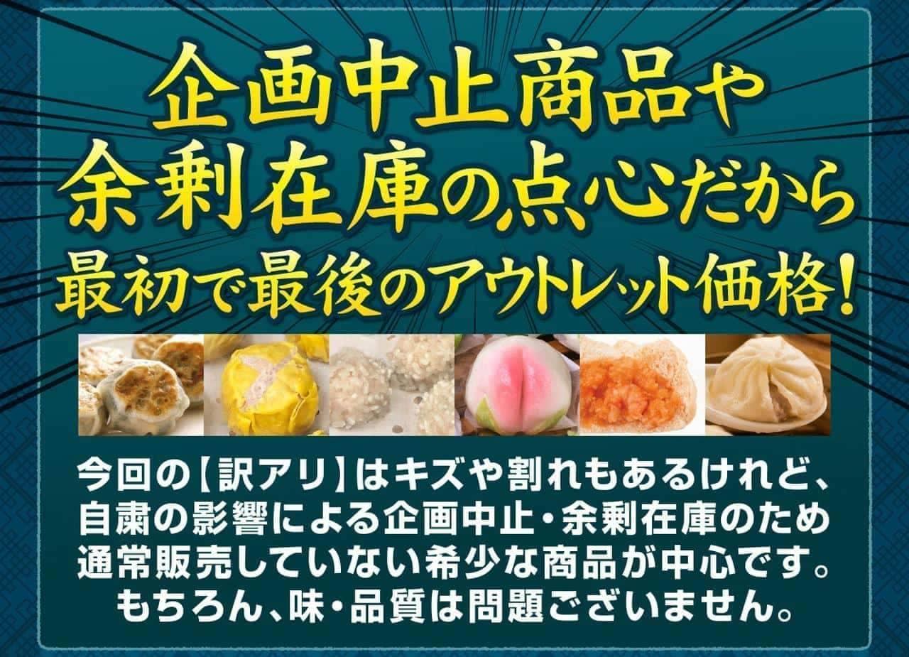 横浜中華街・招福門の「決算セールセット」