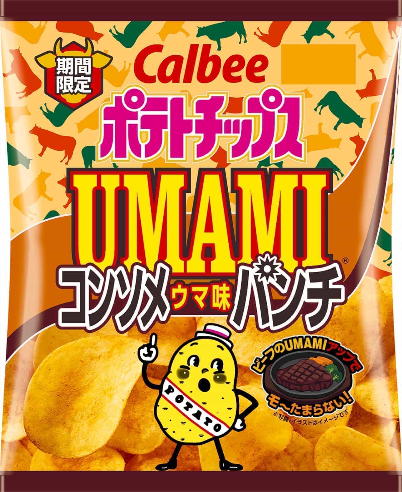 ポテトチップス コンソメUMAMIパンチ