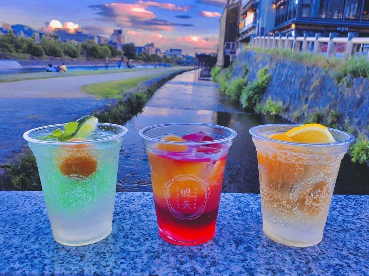 「蝶矢」にテイクアウト梅カクテル3種