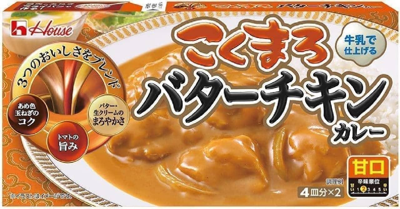 バターチキンカレー専用ルウ「こくまろバターチキンカレー<甘口>」