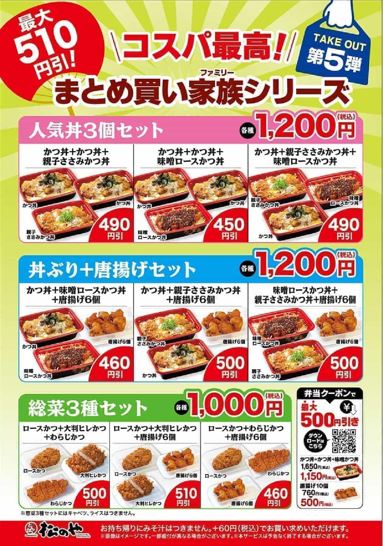 松のや「人気丼3個セット」「丼ぶり+唐揚げセット」「惣菜3種セット」