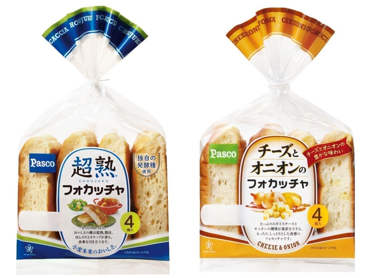 「超熟フォカッチャ」と「チーズとオニオンのフォカッチャ」
