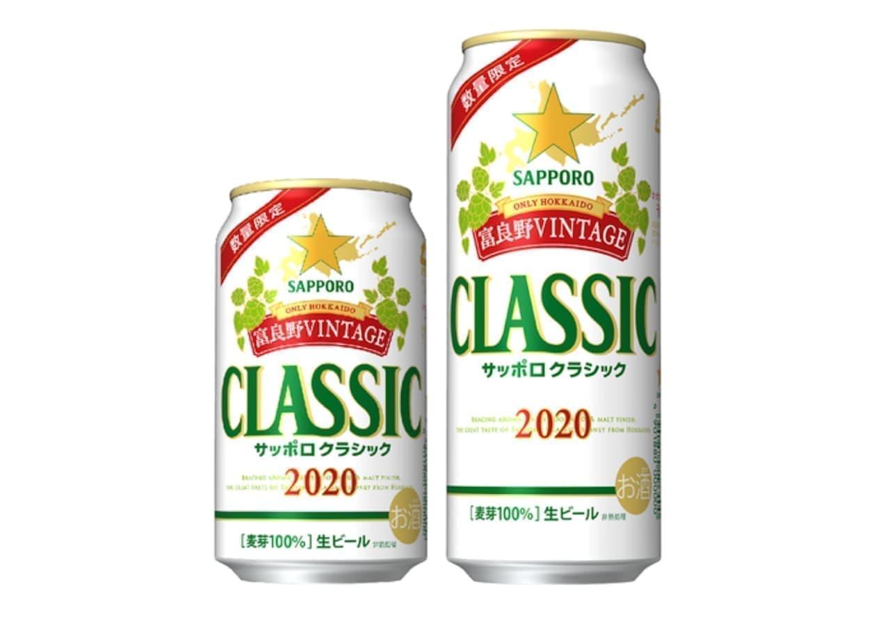 サッポロビール「サッポロ クラシック 富良野VINTAGE 2020」