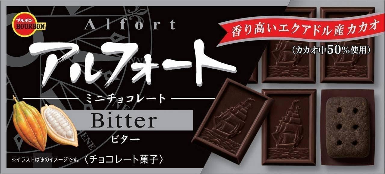 アルフォートミニチョコレートビター
