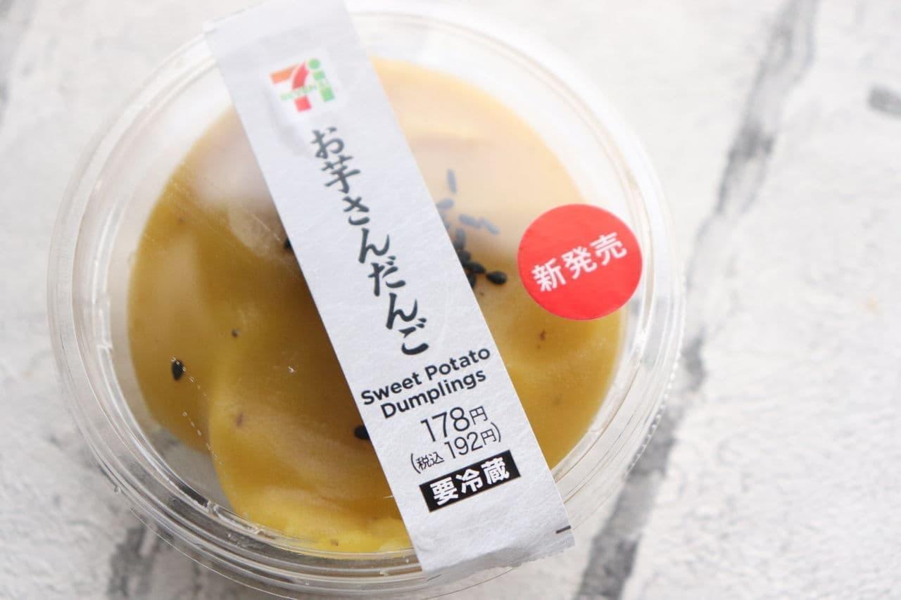 セブン お芋さんだんご
