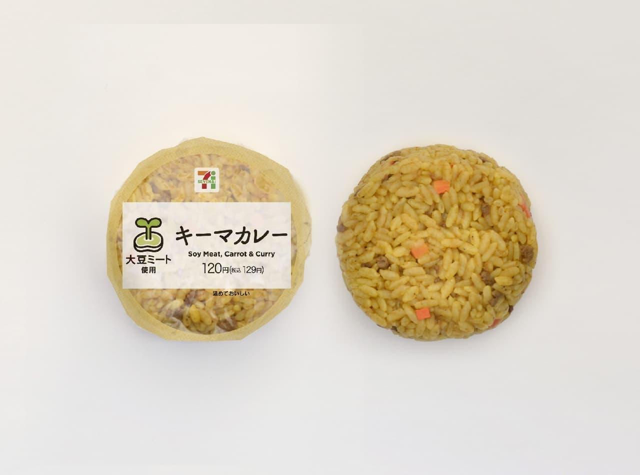 セブン-イレブン「キーマカレーおむすび大豆ミート使用」