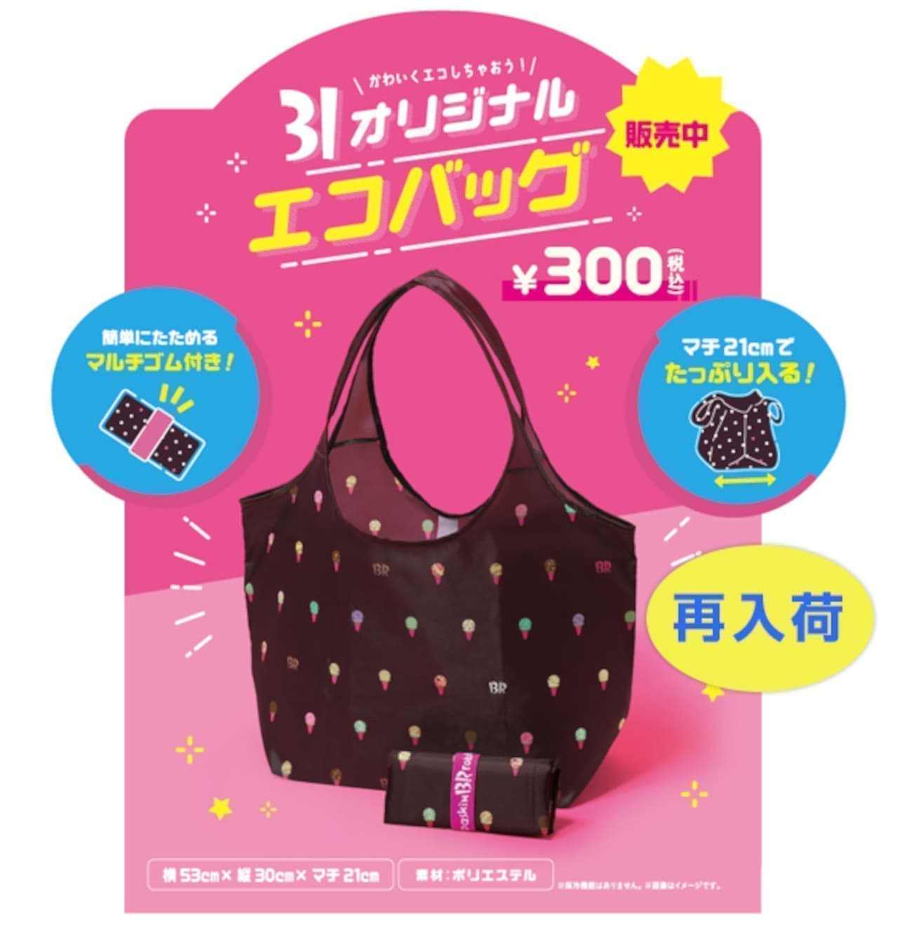 サーティワンの300円「オリジナルエコバッグ」が再入荷