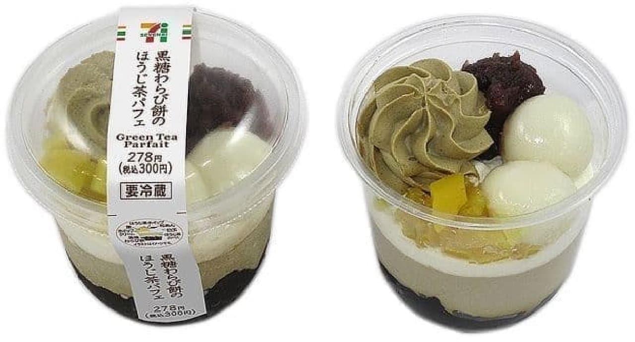 セブン-イレブン「黒糖わらび餅のほうじ茶パフェ」