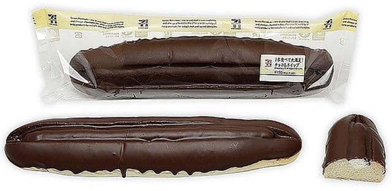 セブン-イレブン「1本食べて大満足!チョコ&ホイップ」