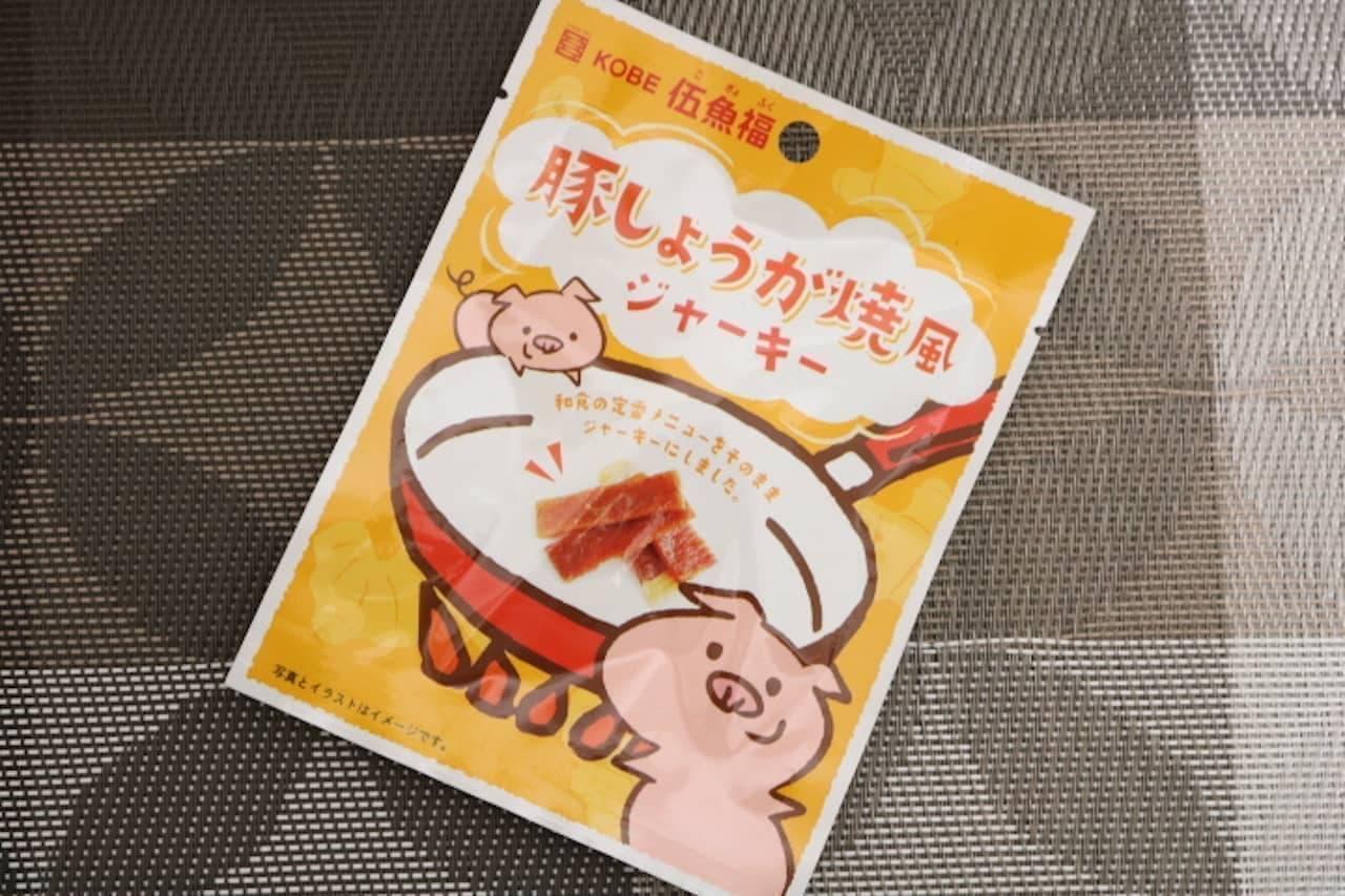 ローソン「伍魚福 豚しょうが焼風ジャーキー」