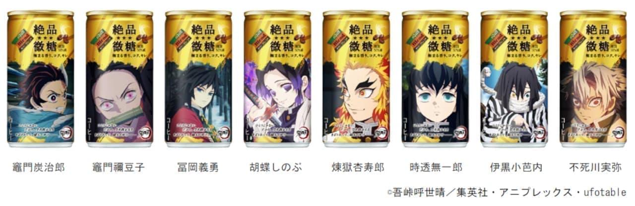 ダイドー「鬼滅の刃」コラボ缶コーヒー