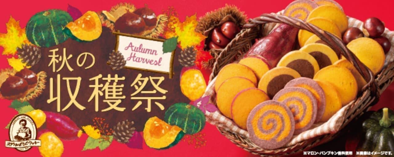 ステラおばさんのクッキーで「秋の収穫祭」