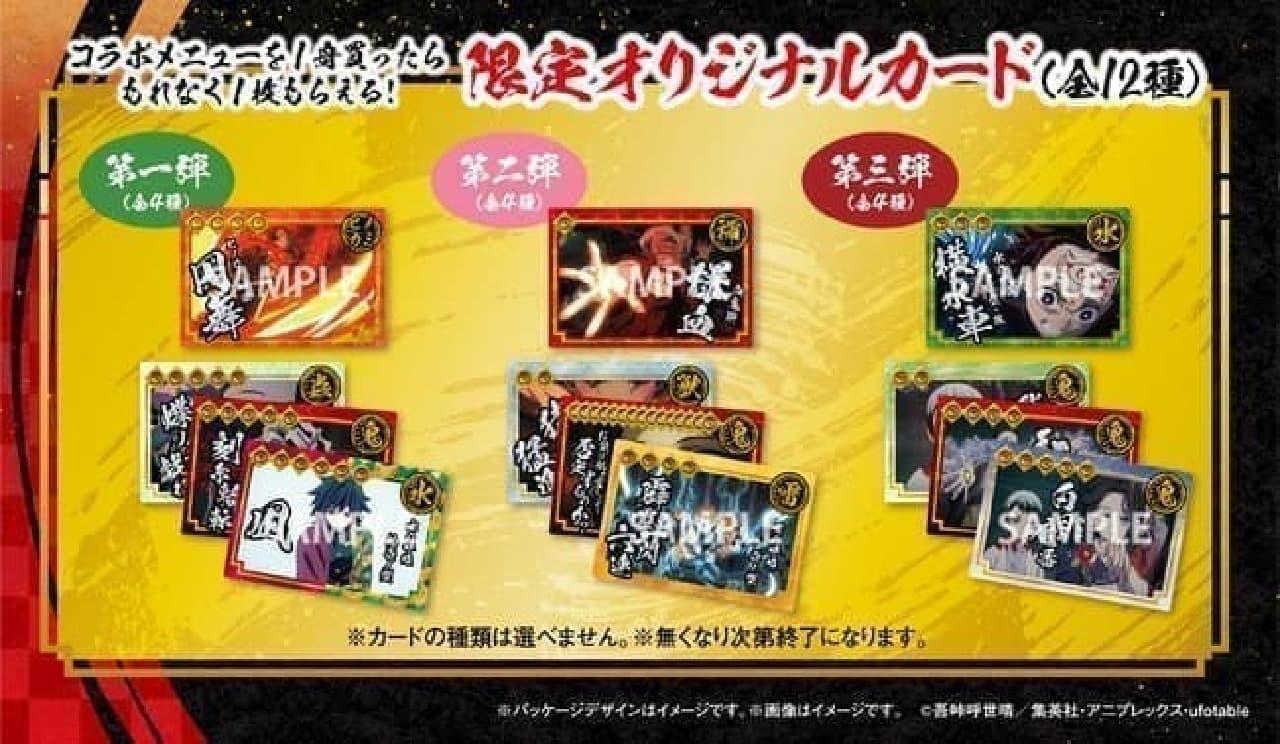 築地銀だことTVアニメ「鬼滅の刃」のコラボレーション限定カード