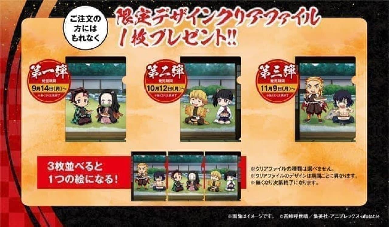 築地銀だことTVアニメ「鬼滅の刃」のコラボレーションクリアファイル