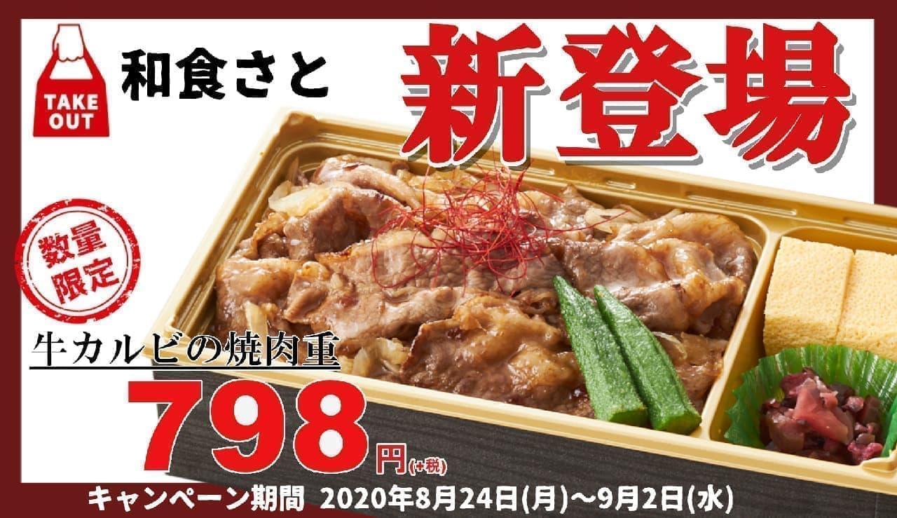 和食さとにテイクアウト限定「牛カルビの焼肉重」