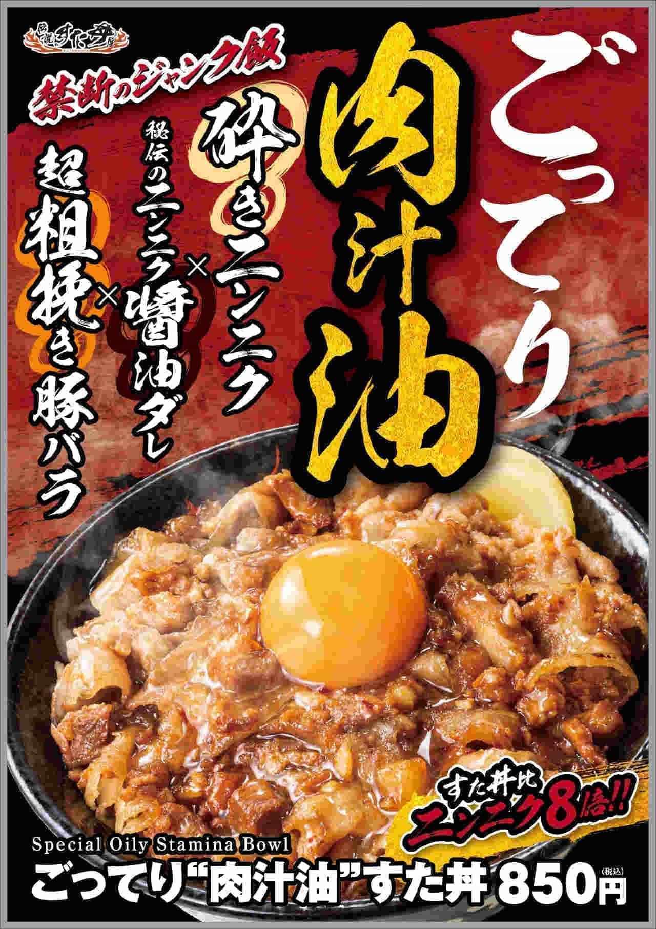 """伝説のすた丼屋「ごってり""""肉汁油""""すた丼」"""