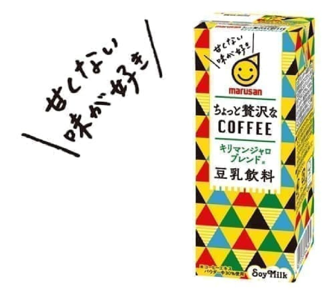 マルサンアイ「豆乳飲料ちょっと贅沢なコーヒーキリマンジャロブレンド」