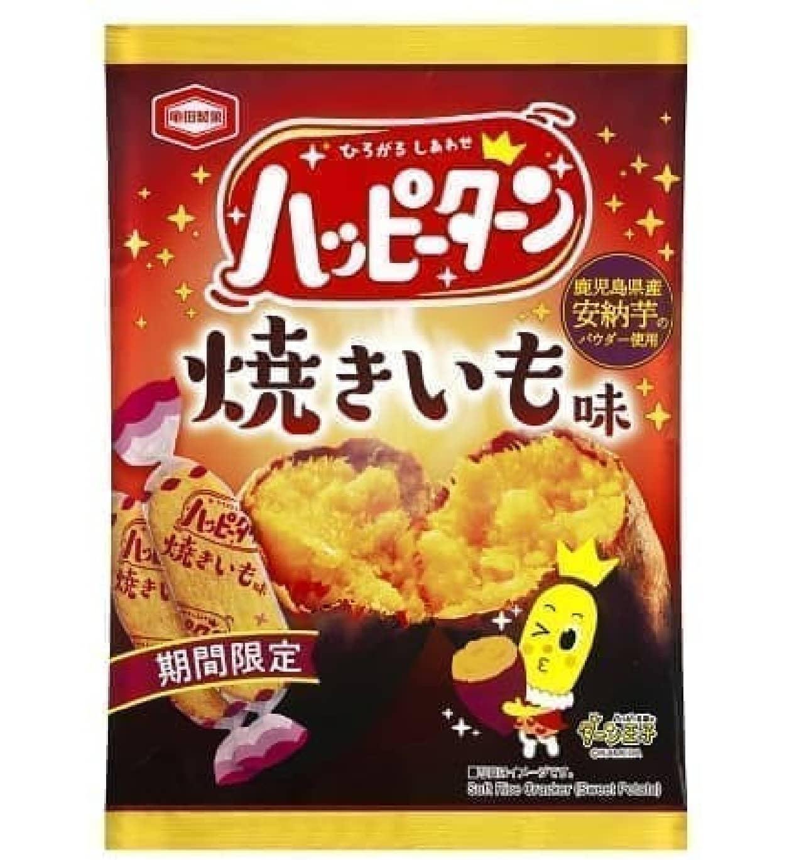 亀田製菓「ハッピーターン 焼きいも味」
