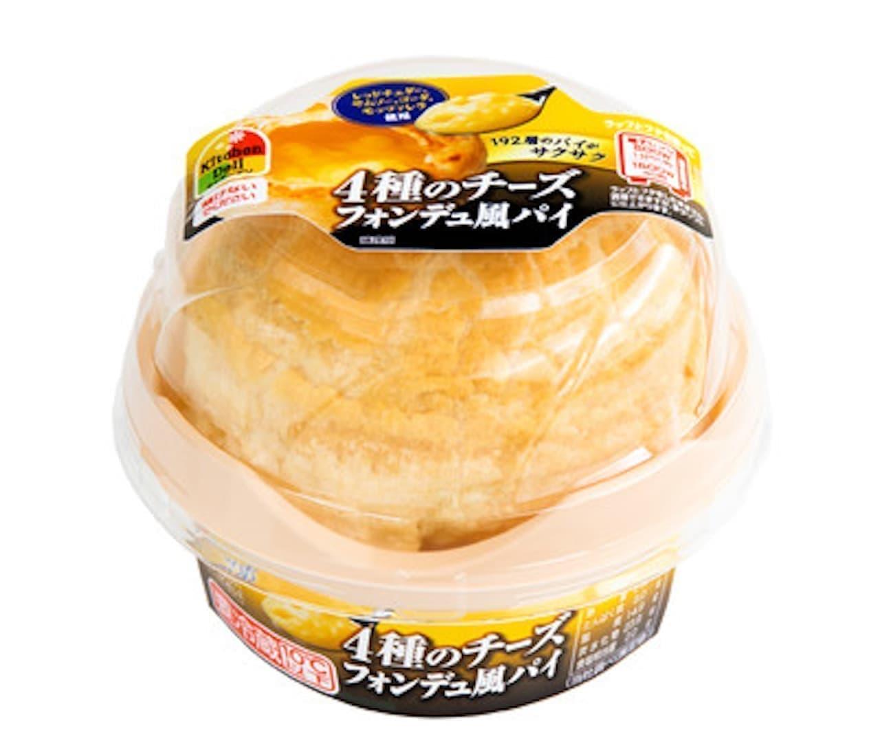 伊藤ハム「キッチンデリ4種のチーズフォンデュ風パイ」