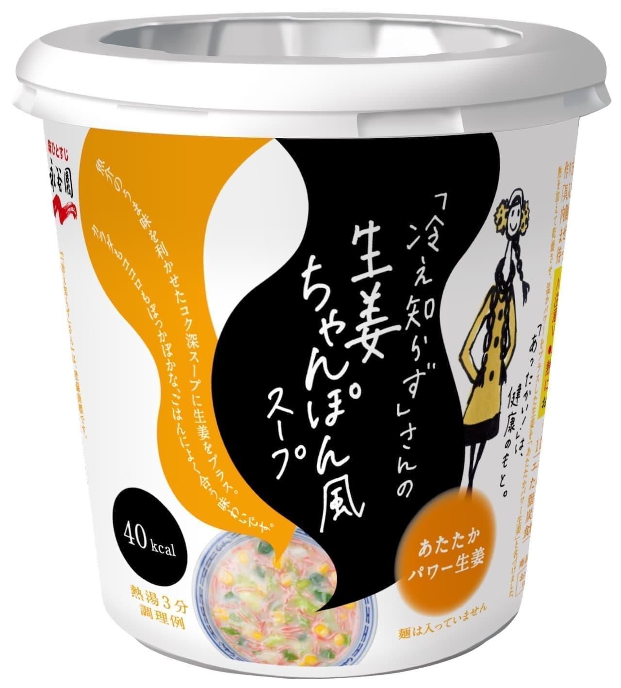 秋冬限定『「冷え知らず」さんの生姜ちゃんぽん風スープ』