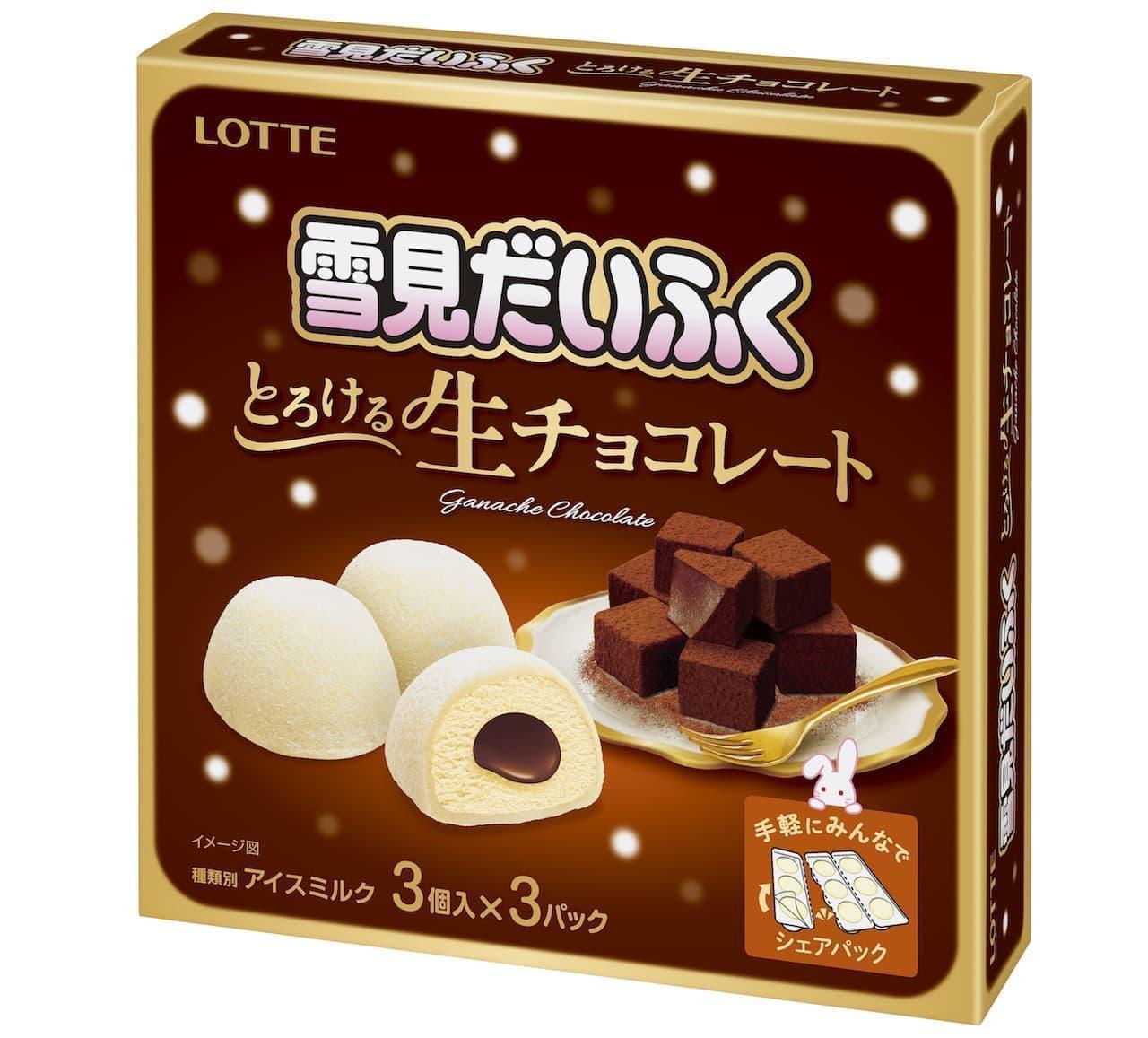 ロッテ「雪見だいふく とろける生チョコレート」