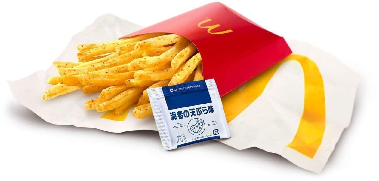 マクドナルド「シャカシャカポテト 海老の天ぷら味」