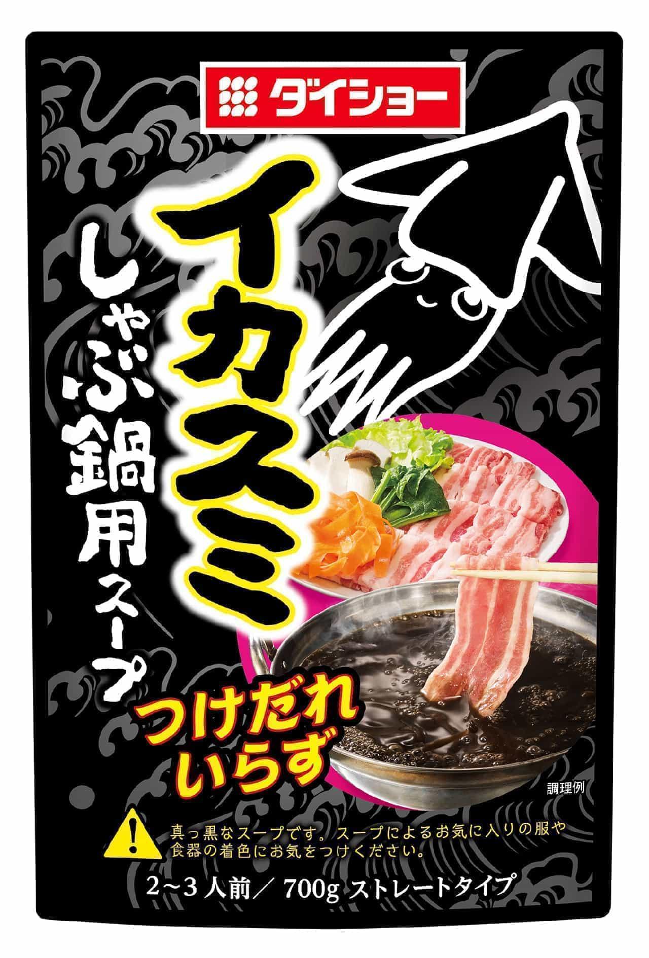 ダイショー「イカスミしゃぶ鍋用スープ」