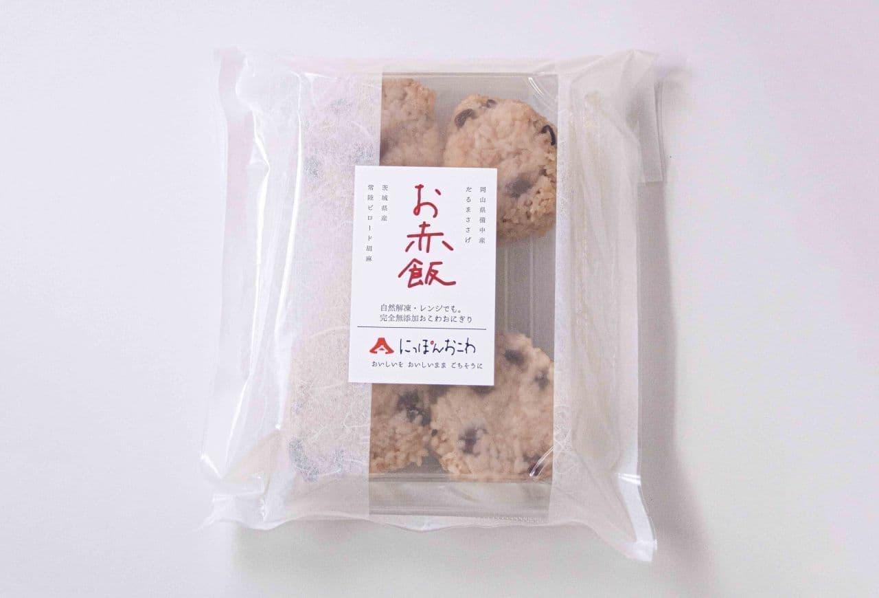 菓子匠 末広庵「冷凍お赤飯おにぎり」