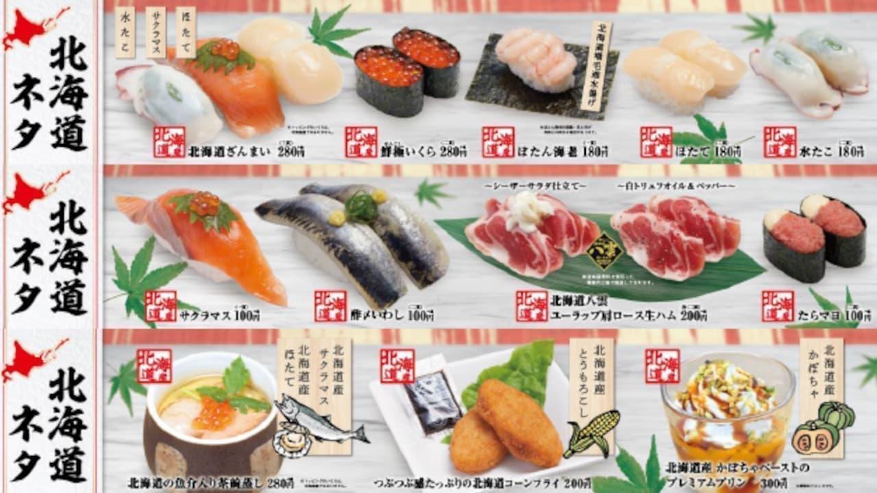 かっぱ寿司で「北海道フェア」
