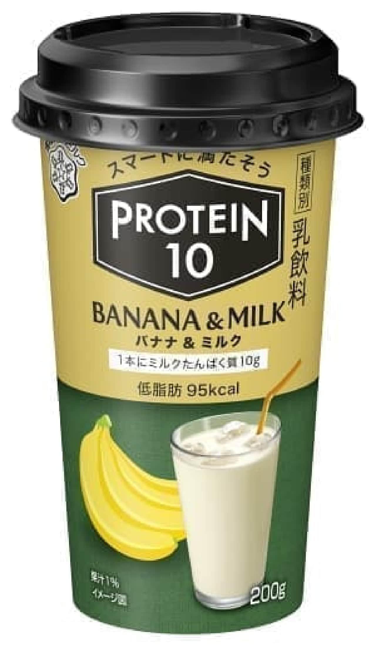 プロテインテン バナナアンドミルク