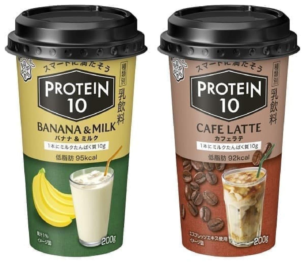 プロテインテン バナナアンドミルク/カフェラテ