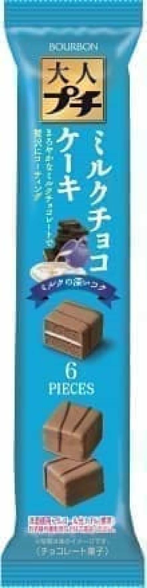 大人プチミルクチョコケーキ