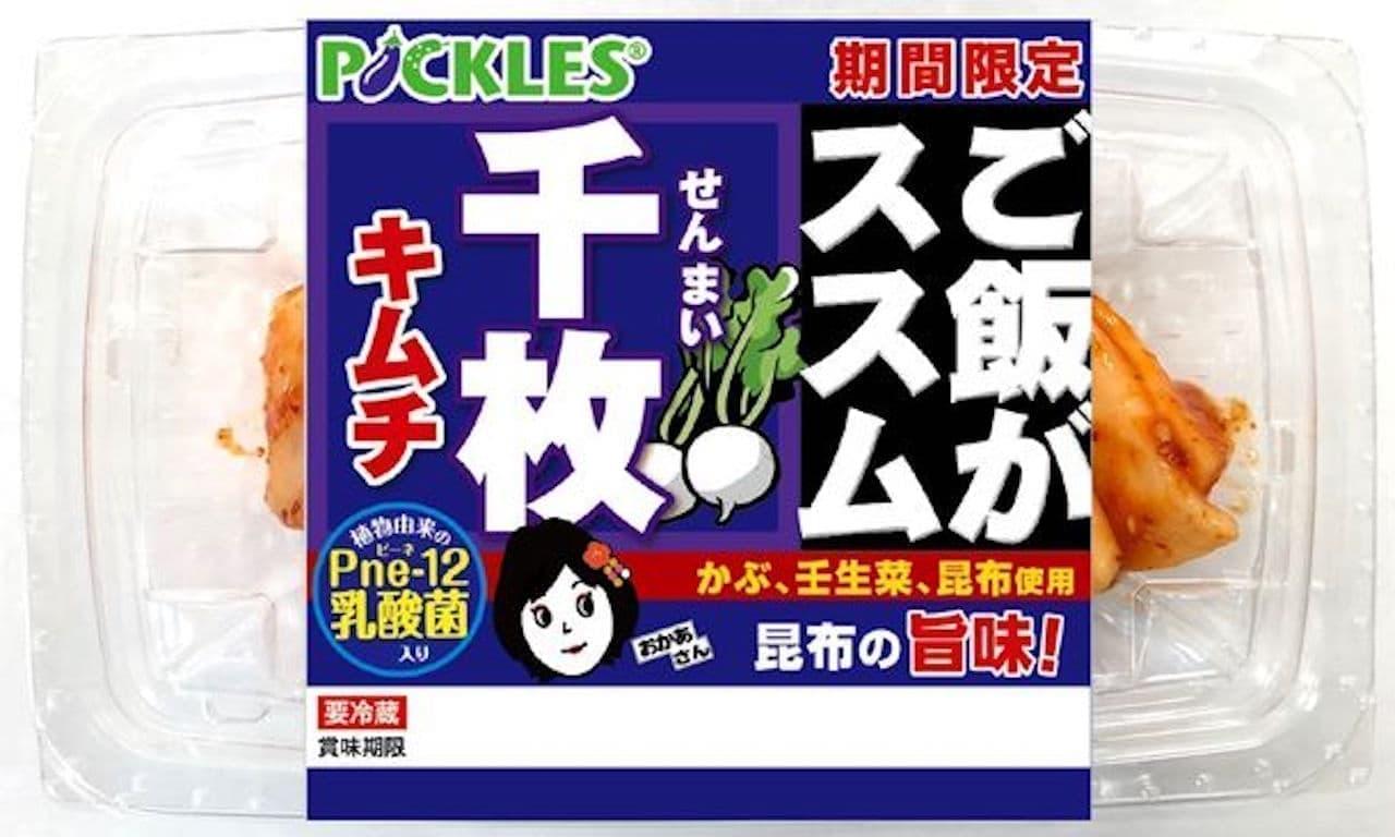 関西地区「ご飯がススム 千枚キムチ」