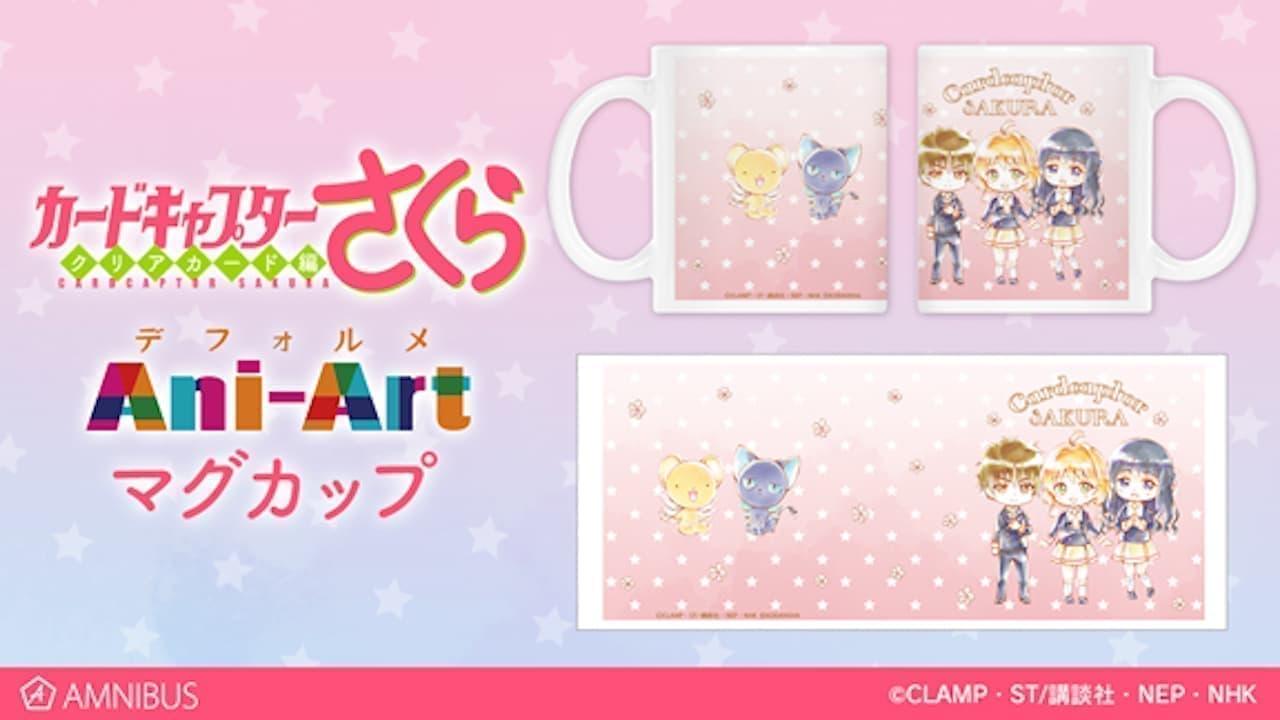 『カードキャプターさくら クリアカード編』のデフォルメAni-Art マグカップ