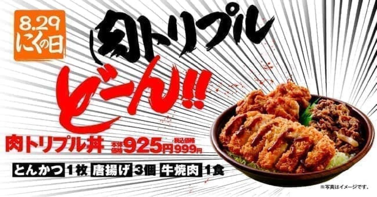 オリジン「肉トリプル丼」