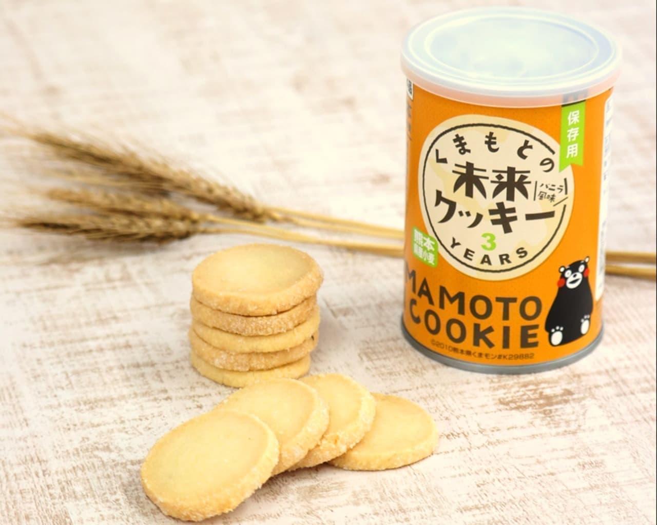 非常食「くまもとの未来クッキー」