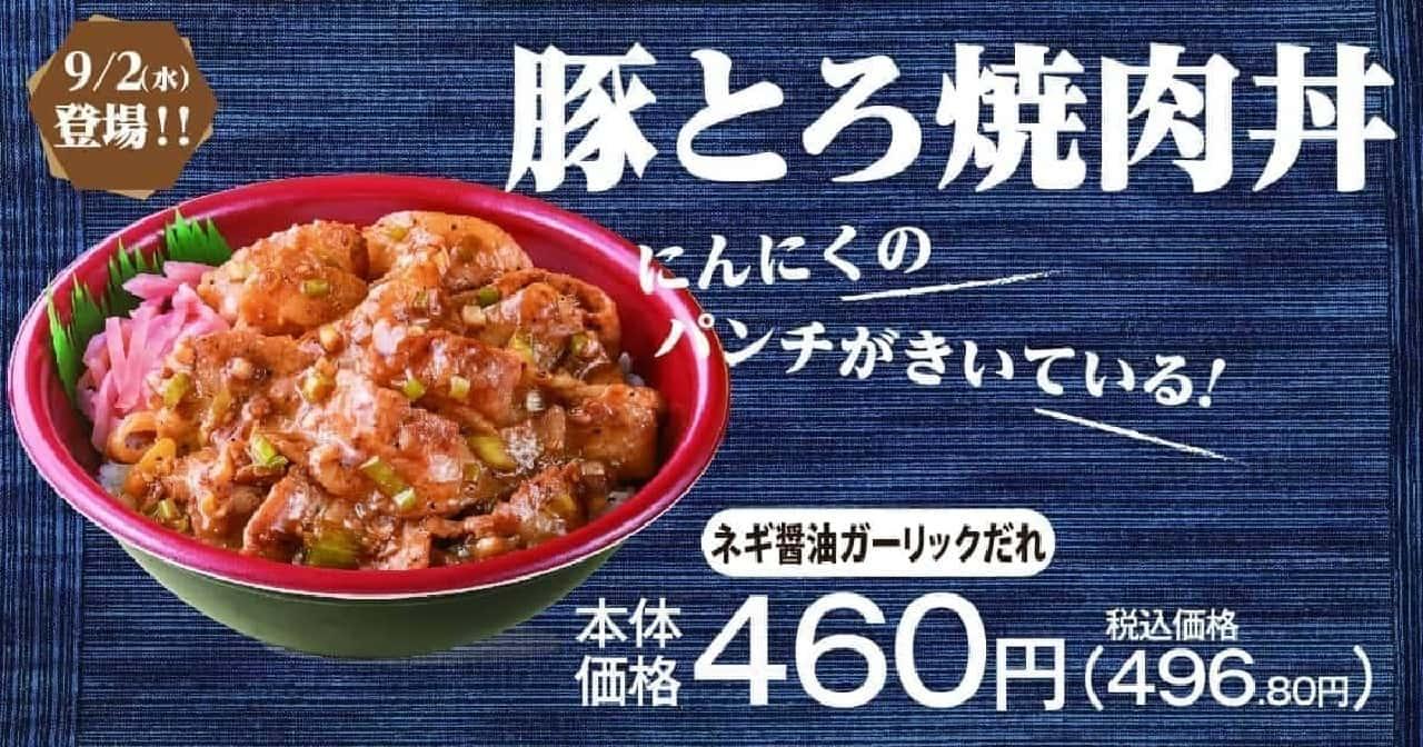 オリジン弁当に「豚とろ焼肉丼(ネギ醤油ガーリックだれ)」