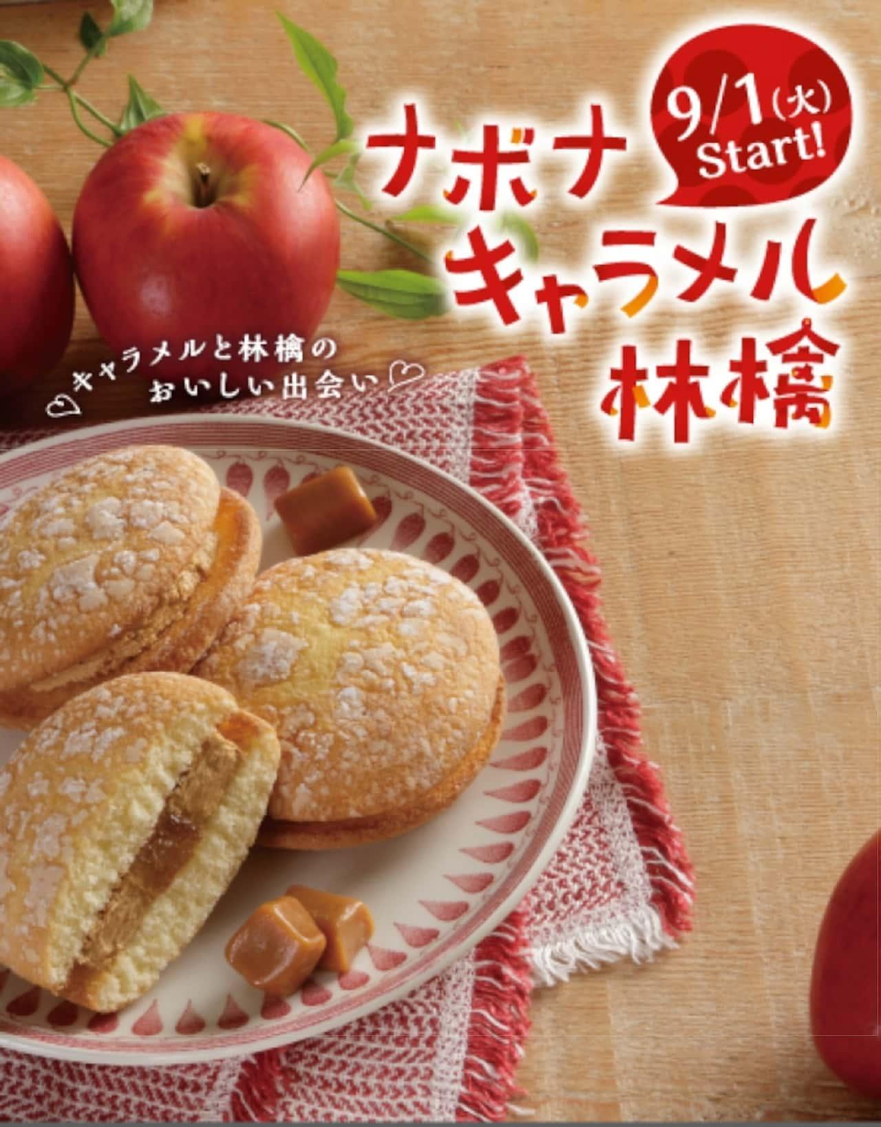 洋菓子「ナボナ」に季節限定「キャラメル林檎」
