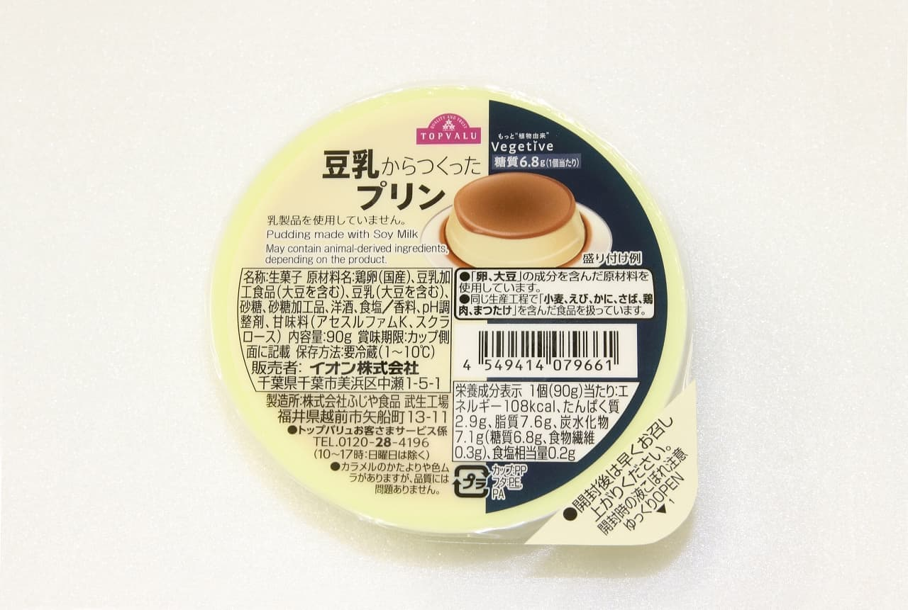 豆乳からつくったプリン