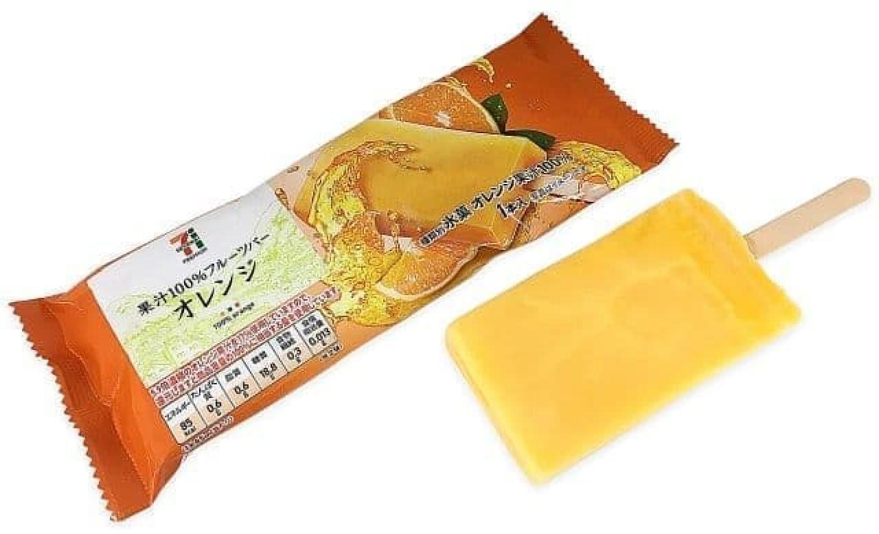 セブン-イレブン「7プレミアム 果汁100%フルーツバー オレンジ」