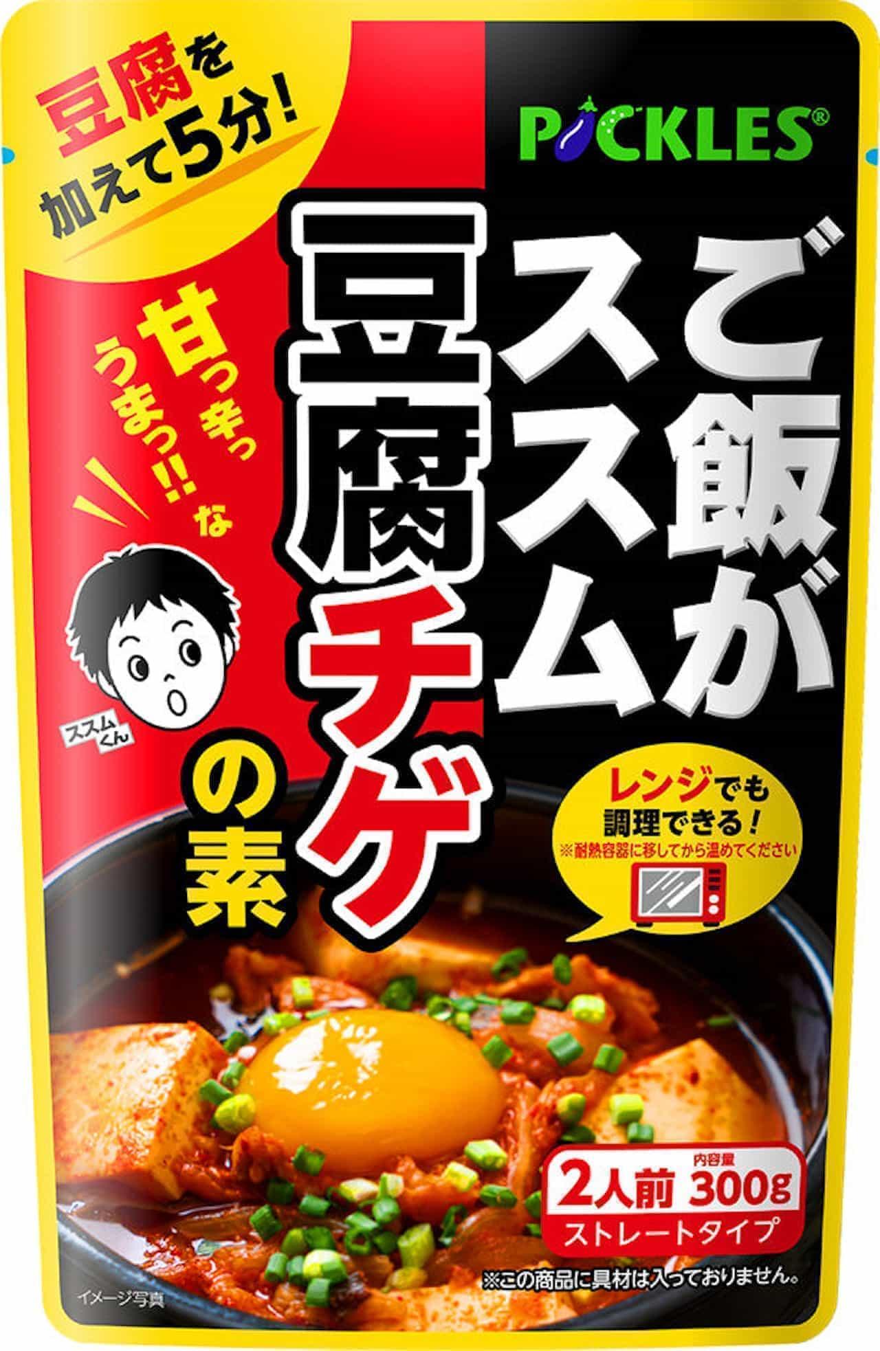 豆腐をくわて5分「ご飯がススム豆腐チゲの素」