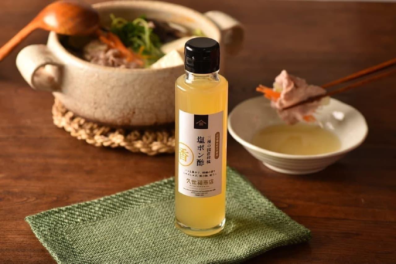 久世福商店 お酢を使わないポン酢「三種の国産柑橘 塩ポン酢」