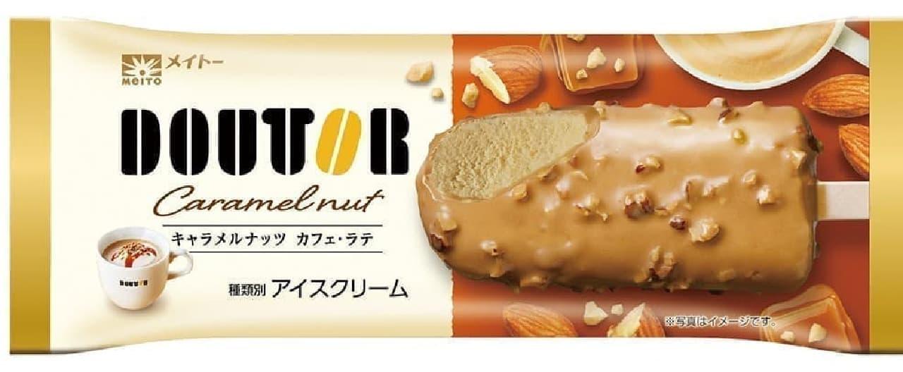 ドトールキャラメルナッツ カフェ・ラテ
