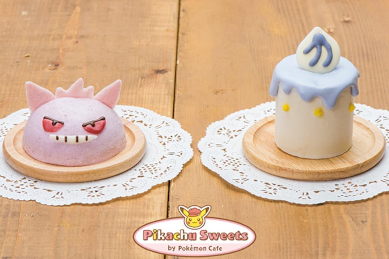 「ゲンガー」と「ヒトモシ」のムースケーキ