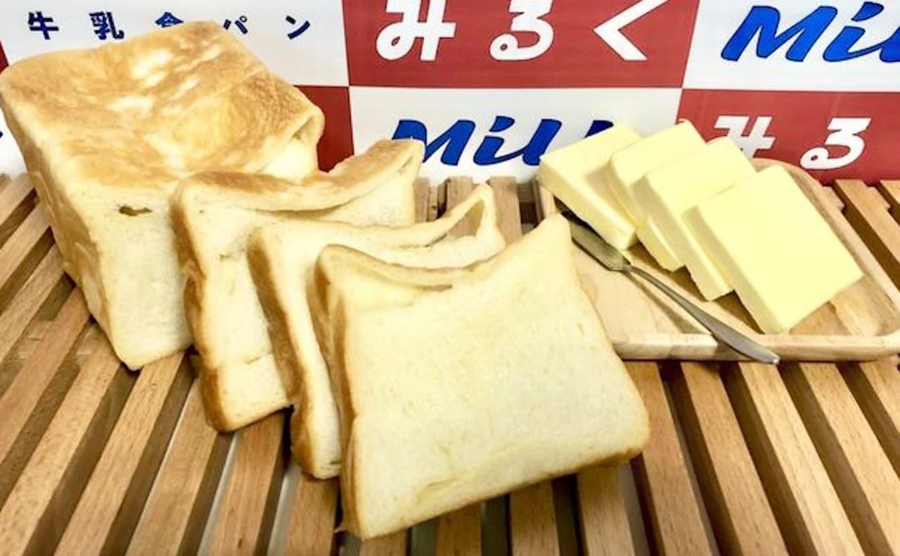 「発酵バター塩食パン」牛乳食パン専門店みるくから